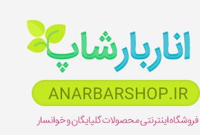 فروشگاه اینترنتی اناربارشاپ