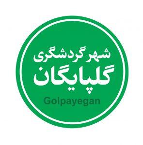جشنواره ملی کباب گلپایگان - جشنواره کباب گلپایگان - کباب