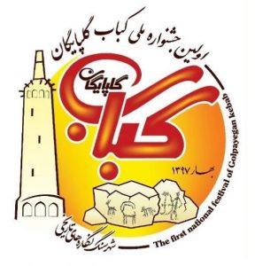 جشنواره کباب گلپایگان - جشنواره ملی کباب گلپایگان