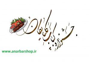 جشنواره ملی کباب گلپایگان - کباب گلپایگان - کباب کوبیده