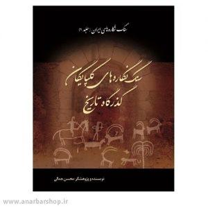 کتاب سنگ نگاره های گلپایگان گذرگاه تاریخ- محسن جمالی