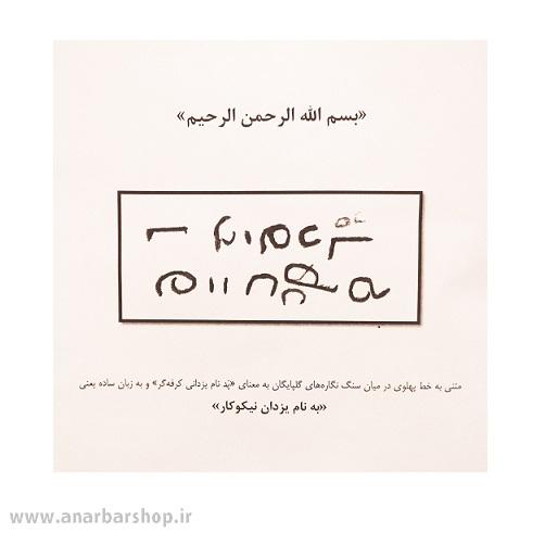 کتاب سنگ نگاره های گلپایگان - محسن جمالی