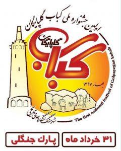جشنواره کباب گلپایگان - کباب گلپایگان - کباب کوبیده