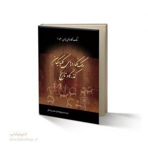 کتاب سنگ نگاره های گلپایگان گذرگاه تاریخ - محسن جمالی