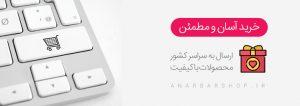 فروشگاه اینترنتی انار بارشاپ